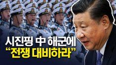 """시진핑 中 해군에 """"전쟁 대비하라"""""""