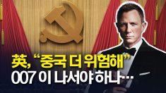 """英 정보국 수장 """"러시아보다 중국이 더 안보에 위협적"""""""