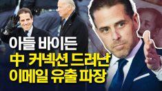 헌터 바이든 中 커넥션 드러난 이메일 유출