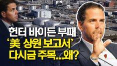 다시금 주목받는 '美 상원 보고서' .. 바이든 아들 中 커넥션 의혹
