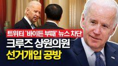 트위터 '바이든 부패' 뉴스 차단