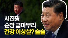 급마무리된 시진핑 中 남부 순방.. 건강 이상설 솔솔
