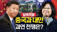 """""""전쟁 준비 전념하라"""" 엄포 놓은 中, 전쟁 가능성은?"""