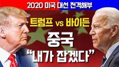 """""""중국, 내가 잡겠다"""" 트럼프 VS 바이든.. 누가 더 잘 잡을까?"""
