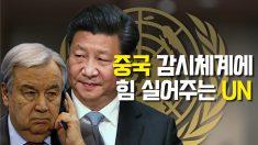 UN, 데이터 허브 중국에 건립한다