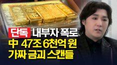 중국 뒤흔든 47조 가짜 금괴 스캔들.. 내부자 입 열다