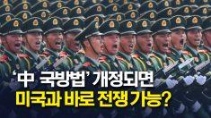 """中, 23년 만에 국방법 개정… 대만인 80% """"中과 싸우겠다"""""""
