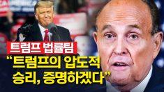 """트럼프 법률팀 """"트럼프, 압도적 득표로 승리…증명할 것"""""""