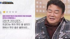 """""""핫크리스피 치킨이 뜨겁다는 '핫'인줄 알고 시켰는데.."""" 진상 리뷰에 충격 받은 백종원"""