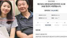 한국 음주 차량에 하나뿐인 딸을 잃은 대만인 부모의 눈물어린 호소