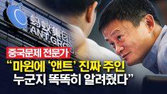 """中 당국 소환당한 마윈.. 전문가, """"앤트그룹 진짜 주인 누군지 알려줬다"""""""
