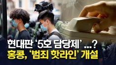 홍콩, 국가안보 범죄 신고 핫라인 개설