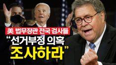 """美 법무장관, 전국 검사들에 """"선거부정 의혹 조사하라"""""""