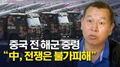 """""""中 전쟁 불가피하다"""" 중국 전 해군 중령"""