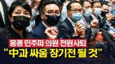 """""""중국과 싸움 장기전 될 것이다"""".. 홍콩 민주파 의원 전원 사퇴"""