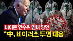 """바이든 인수위 일원 망언 """"中, 바이러스 투명하게 대응했다"""""""