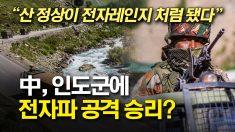 """'비밀 병기'로 인도군 손 안대고 쓰러뜨렸다는 중국.. """"모두 구토하며 쓰러져"""""""