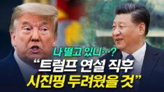 트럼프 연설 직후 '긴급 비밀 회동' 가진 중국 최고위 관료 7인