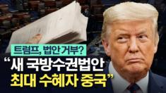 """트럼프 """"국방수권법 최대 수혜자는 중국이다"""""""