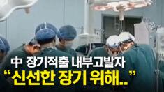 """""""신선한 장기를 빼내기 위해 벌인 일.. """" 中 장기적출 내부고발자 폭로"""