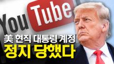 현직 미국 대통령 유튜브 계정 정지 당했다