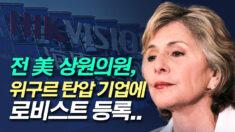 美 전 상원의원, 위구르 탄압 기업에 로비스트 등록