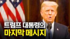 """트럼프 대통령, 고별 연설.. """"우리가 시작한 움직임은 이제 시작에 불과하다"""""""