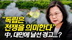 """中, """"대만 독립은 곧 전쟁"""" 선포에 미국이 보인 반응"""