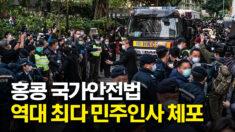 홍콩, 민주인사 등 역대 최다 체포.. 첫 미국인 체포 사례