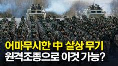 中 신무기?.. 클릭 한 번으로 원격 중국군 '자폭'
