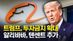 트럼프 행정부, 알리바바 텐센트까지 블랙리스트 올리나?