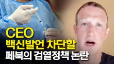 페북 CEO 백신 발언도 차단할 플랫폼 검열 정책