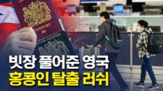 홍콩인 英 비자 신청 행렬 이어져.. 2주간 5천 명 신청