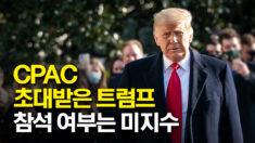 CPAC 행사 초대받은 트럼프, 공식 연설하나?