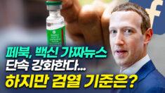 페이스북, '백신 가짜뉴스' 단속 강화한다.. 검열 기준은?