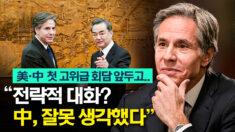 """美, """"알래스카 정상회담, 전략적 대화 아냐"""".. 중국에 선 긋기"""