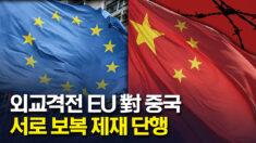 외교격전 EU 對 중국 서로 보복 제재 단행