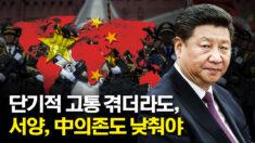 """중국 전문가 """"中, 세계 질서 바꿀 시기 됐다고 생각한다"""""""