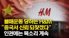 """中서 보이콧당하는 H&M, """"신뢰 되찾겠다""""…인권에는 계속 목소리"""