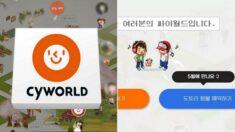싸이월드, 오늘(25일) 오후 6시부터 '도토리 환불' 절차 시작