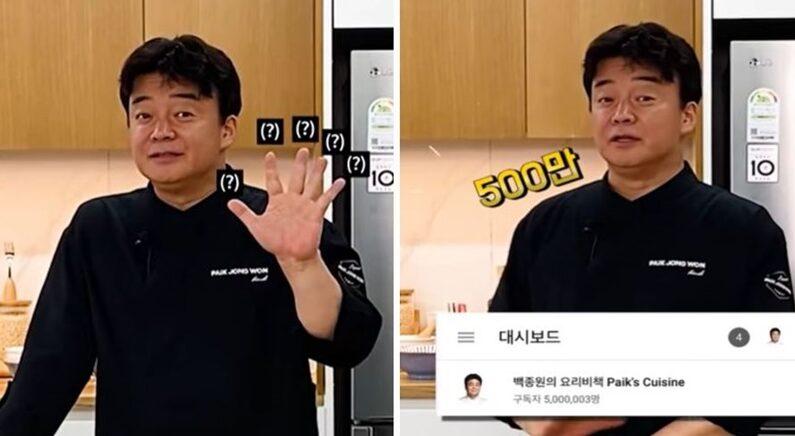 요린이들 위해 초간단 요리법 전수하더니 2년 만에 '500만 유튜버' 된 백종원 (영상)