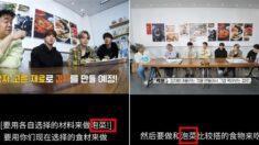 BTS가 '김치' 담그면서 홍보했는데 자막엔 '파오차이'로 번역한 네이버 브이앱