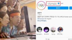 누구보다 빠르게 '레어 아이디' 차지한 대한민국 올림픽 공식 SNS 계정