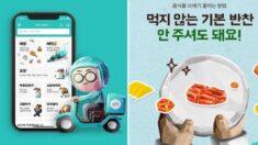 배민이 시작한 '음식물 쓰레기 줄이기' 캠페인 두고 엇갈린 누리꾼 반응
