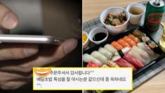 손님 악플 보고 울컥해서 댓글 달았다가 단골 얻은 초밥집 사장님